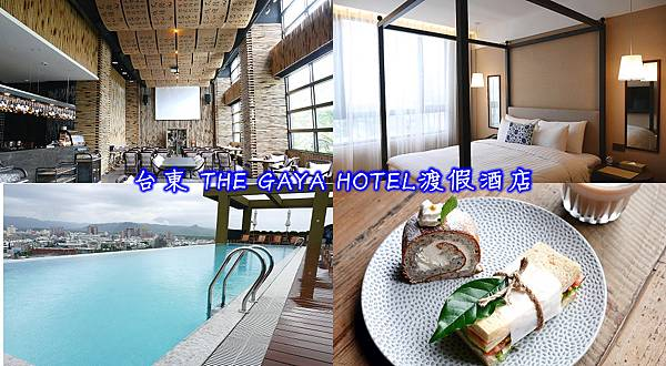 gaya台東,THE GAYA HOTEL渡假酒店,THE GAYA HOTEL01.jpg