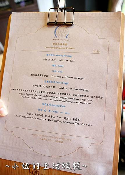 gaya早餐,台東住宿,THE GAYA HOTEL渡假酒店P1270096.jpg