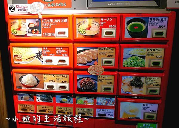 一蘭拉麵台灣一號店 一蘭拉麵台北 日本美食P1240324.jpg