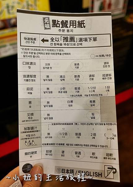 一蘭拉麵台灣一號店 一蘭拉麵台北 日本美食P1250187.jpg