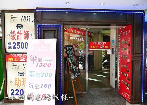 加慕秀 中和店 捷運南勢角 P1270462.jpg