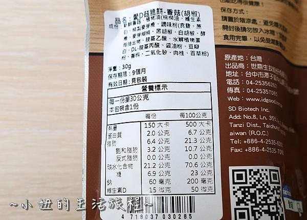愛D菇 香菇粉 菇菇脆餅 香菇粉食譜P1270898.jpg