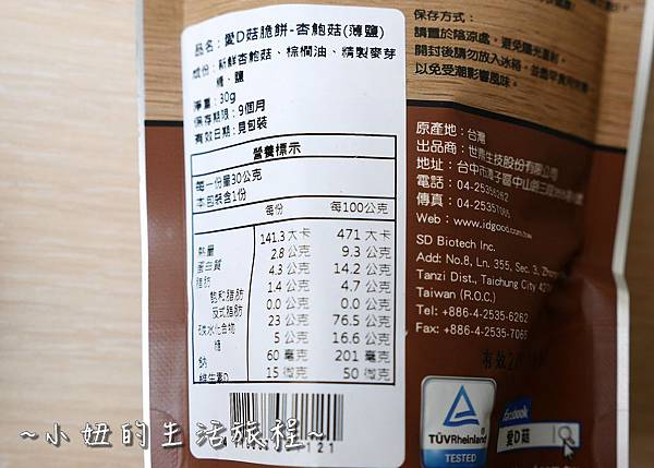 愛D菇 香菇粉 菇菇脆餅 香菇粉食譜P1270910.jpg