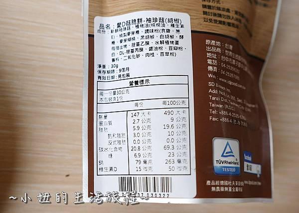 愛D菇 香菇粉 菇菇脆餅 香菇粉食譜P1270913.jpg