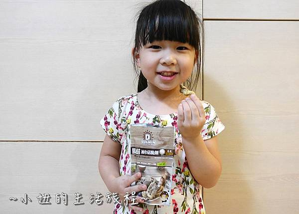 愛D菇 香菇粉 菇菇脆餅 香菇粉食譜P1270956.jpg