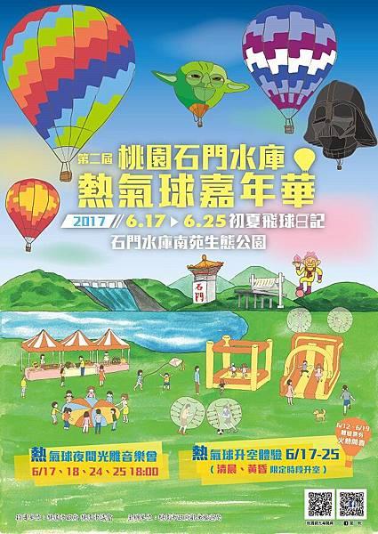 2017桃園熱氣球
