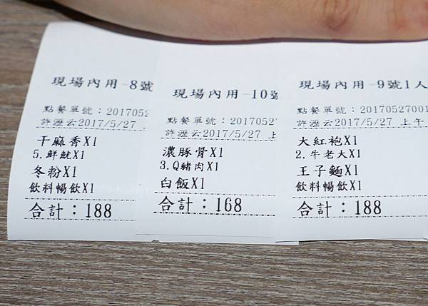 麻佬大 王品 麻佬大川味麻辣燙 台中麻佬大P1280215.jpg