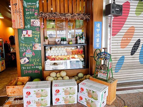 逢甲冰菓室-2.jpg