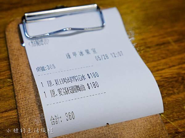 逢甲冰菓室-13.jpg