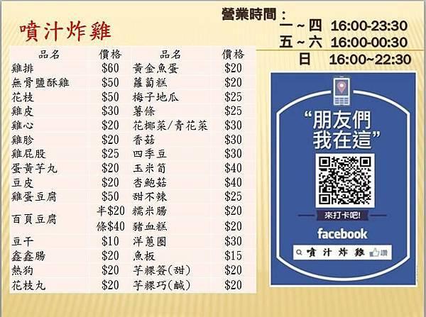 噴汁炸機新菜單0605