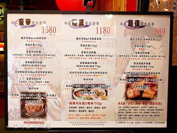 中山 西頭燒肉 -3.jpg