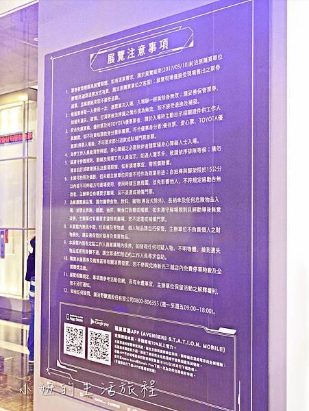 復仇者聯盟世界巡迴展台灣站 2017-10.jpg