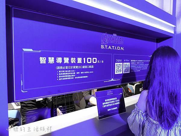 復仇者聯盟世界巡迴展台灣站 2017-11.jpg