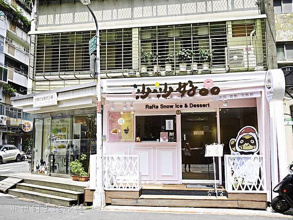 沙沙好品、雪花冰、優格冰淇淋、台北冰店推薦、捷運忠孝復興冰店-1.jpg