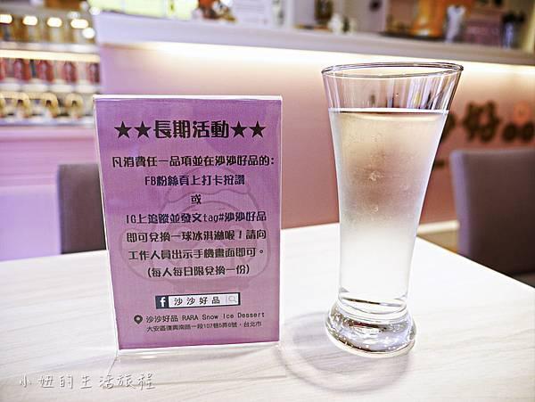 沙沙好品、雪花冰、優格冰淇淋、台北冰店推薦、捷運忠孝復興冰店-13.jpg
