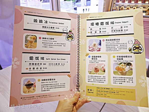 沙沙好品、雪花冰、優格冰淇淋、台北冰店推薦、捷運忠孝復興冰店-16.jpg