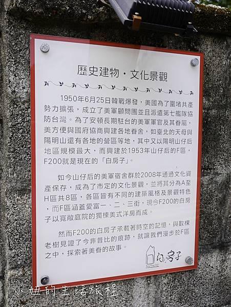 陽明山 白房子-34.jpg