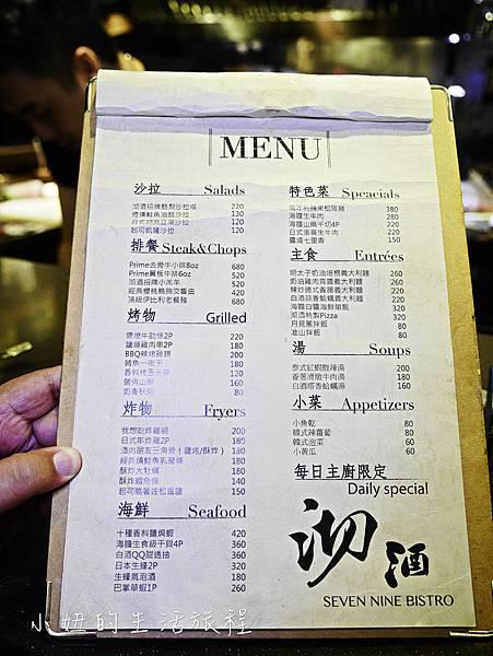 沏酒SevenNine餐酒-21.jpg