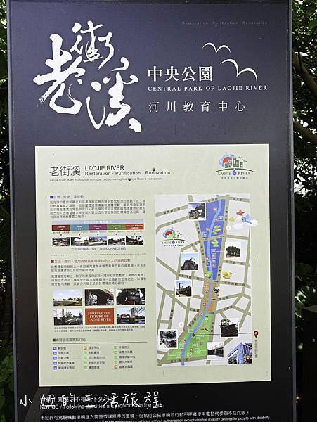 桃園機場捷運 老溪街 老街溪-48.jpg