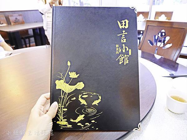 蘆洲美食 田言小館-3.jpg