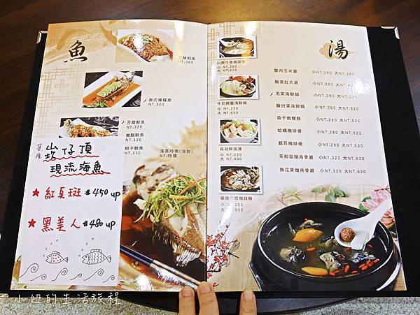 蘆洲美食 田言小館-8.jpg