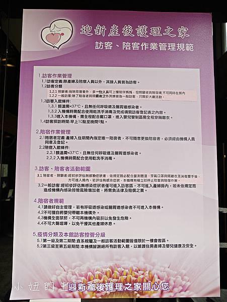 迎新產後護理之家 桃園月子中心-58.jpg