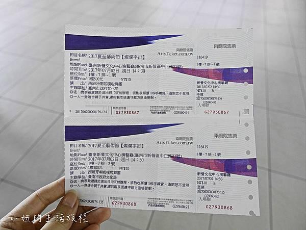 台南 夏至藝術節 移動劇場 燦爛宇宙 紙風車-5.jpg