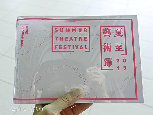 台南 夏至藝術節 移動劇場 燦爛宇宙 紙風車-9.jpg