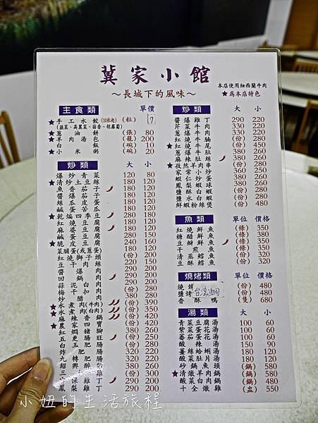 花蓮美食 冀家小館-5.jpg