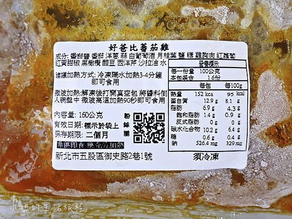 小廚食光 冷凍包醬料調理包 -5.jpg