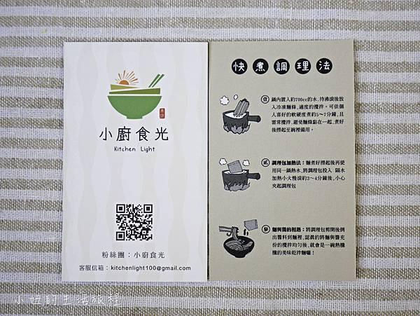 小廚食光 冷凍包醬料調理包 -10.jpg
