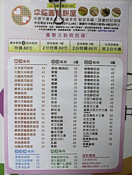 中原夜市 幸福圓鬆餅屋-1.jpg