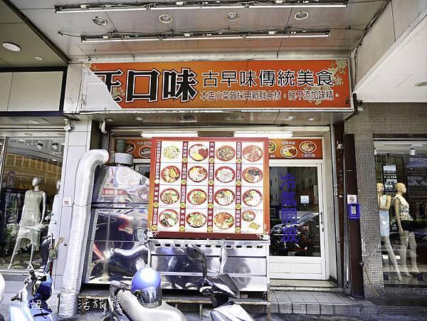 台中沙鹿美食 正口味-1.jpg