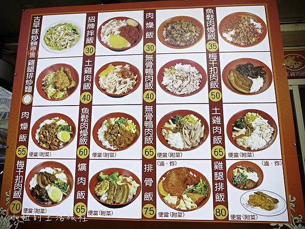 台中沙鹿美食 正口味-2.jpg