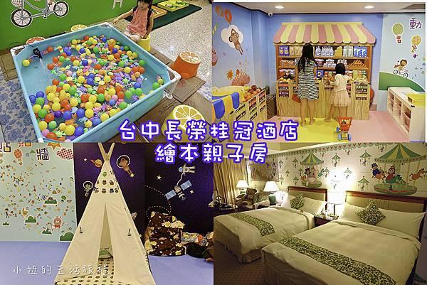 台中長榮桂冠 台中住宿 繪本親子房-100