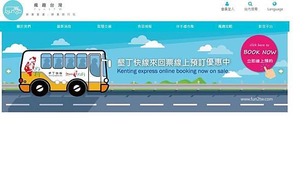 瘋趣台灣1.jpg