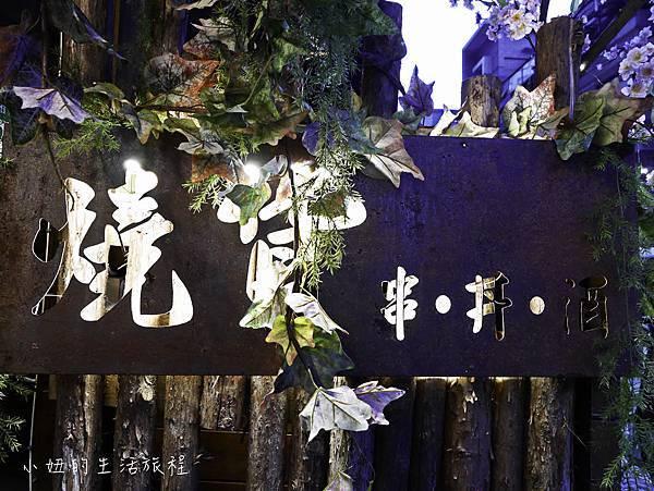 台北燒肉 燒貨串 丼 酒-2.jpg