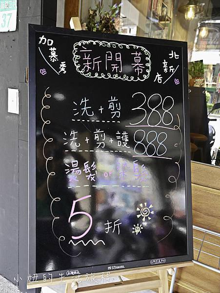加慕秀 新店-3.jpg