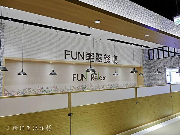 方尹文創,阿波菲斯排練場,Fun Relax餐廳,松山車站親子餐廳,-7.jpg