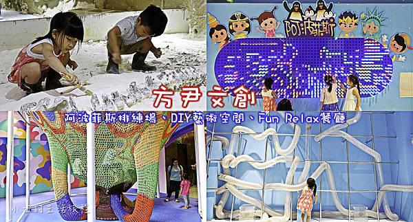 方尹文創,阿波菲斯排練場,Fun Relax餐廳,松山車站親子餐廳,-100.jpg