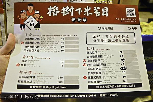 榕樹下米苔目 台東必吃小吃-2.jpg