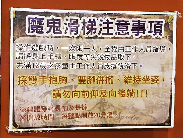 京華城,探索樂園,諾亞方舟繩網迷宮-4.jpg