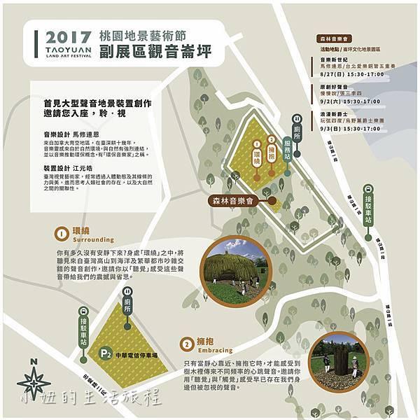 2017桃園地景藝術節-37.jpg