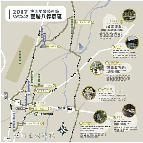 2017桃園地景藝術節-38.jpg