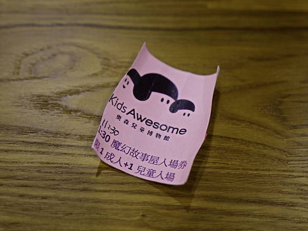 奧森兒童博物館 KidsAwesome-2.jpg