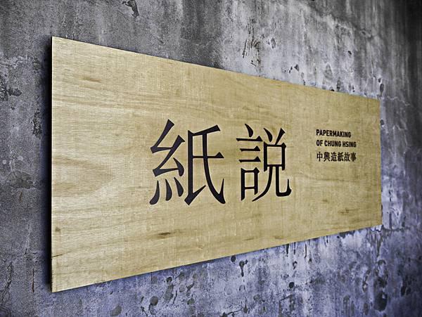 中興文化創意園區,小魯班木工坊,親子DIY-24.jpg