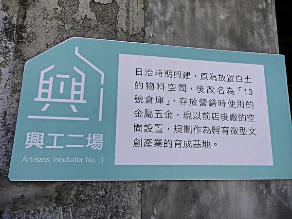 中興文化創意園區,小魯班木工坊,親子DIY-36.jpg