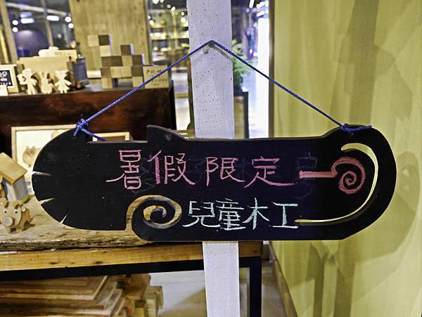 中興文化創意園區,小魯班木工坊,親子DIY-40.jpg