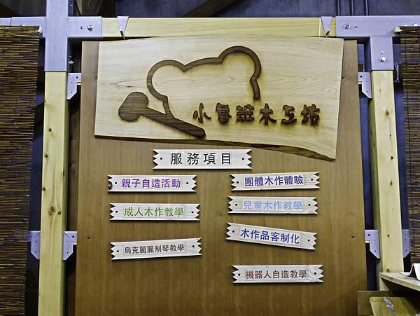 中興文化創意園區,小魯班木工坊,親子DIY-47.jpg