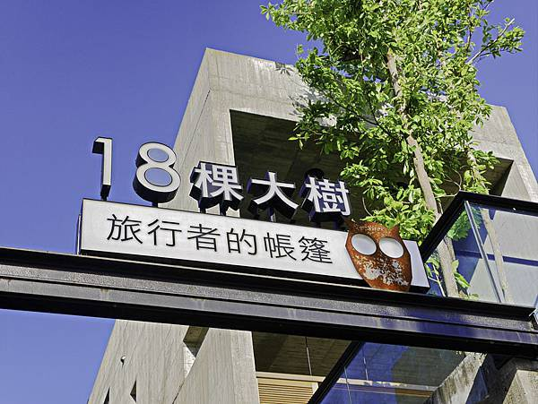 小國民宿,18棵大樹-4.jpg